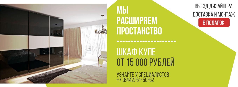 Шкаф-купе от 15 000 рублей