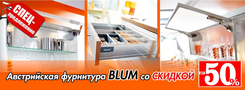 Фурнитура Blum со скидкой до 50%