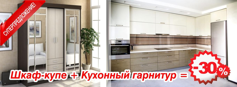 Кухня + шкаф = -30%